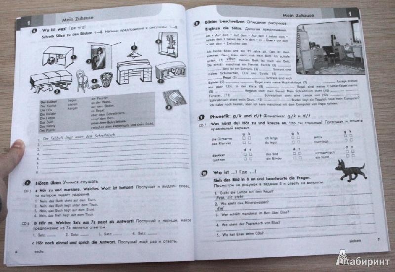 Скачать немецкий язык рабочая тетрадь 6 класс