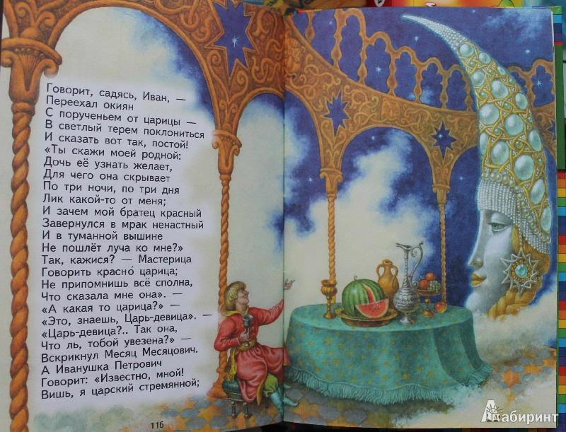 Иллюстрация 21 из 61 для Конек-горбунок - Петр Ершов   Лабиринт - книги. Источник: Будникова Наталья