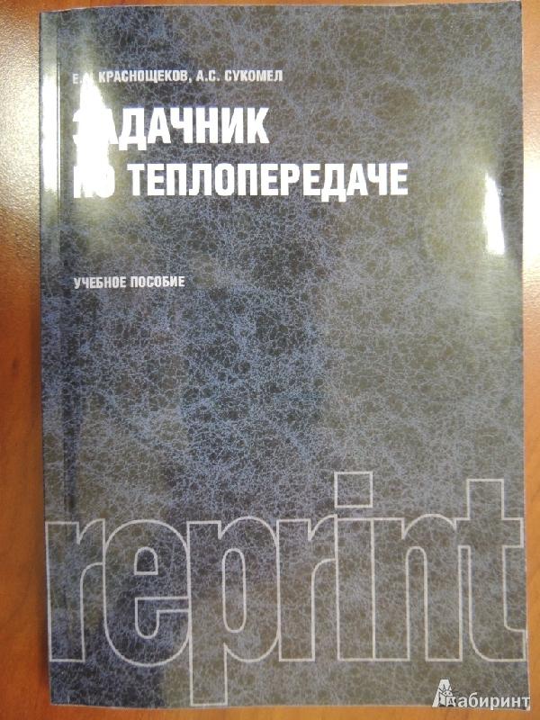 Решебник К Задачнику Краснощеков Сукомел