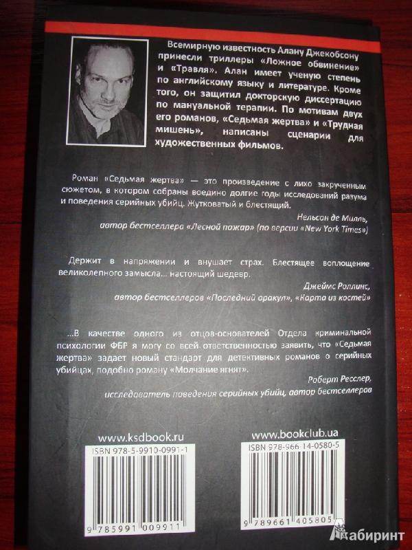 АЛАН ДЖЕКОБСОН КНИГИ СКАЧАТЬ БЕСПЛАТНО