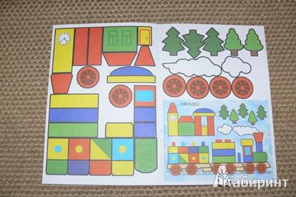 Иллюстрация 7 из 15 для Весёлый паровоз | Лабиринт - книги. Источник: kkenia