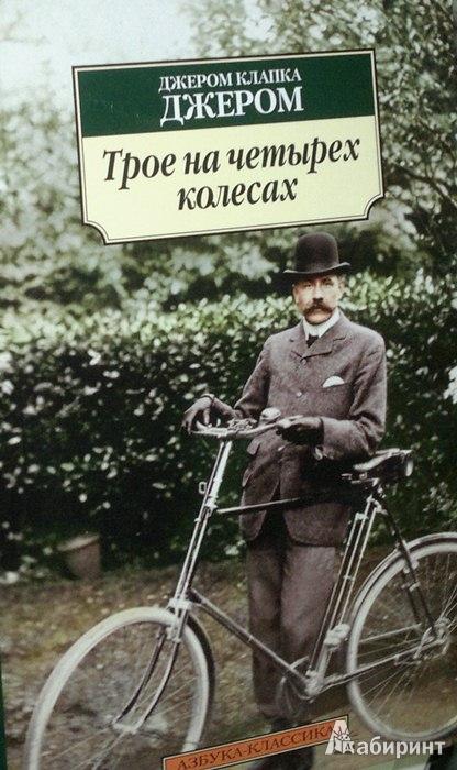 Иллюстрация 1 из 12 для Трое на четырех колесах - Клапка Джером | Лабиринт - книги. Источник: Леонид Сергеев