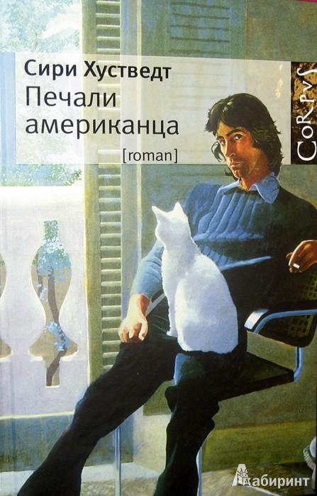 Иллюстрация 2 из 18 для Печали американца - Сири Хустведт | Лабиринт - книги. Источник: Леонид Сергеев