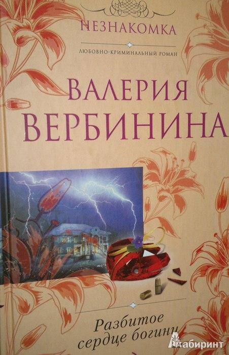 Иллюстрация 1 из 7 для Разбитое сердце богини - Валерия Вербинина | Лабиринт - книги. Источник: Леонид Сергеев