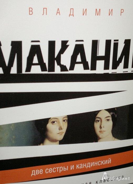 Иллюстрация 1 из 8 для Две сестры и Кандинский - Владимир Маканин | Лабиринт - книги. Источник: Леонид Сергеев