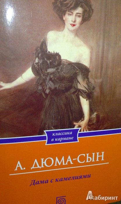 Иллюстрация 1 из 11 для Дама с камелиями - (сын) Дюма | Лабиринт - книги. Источник: Леонид Сергеев