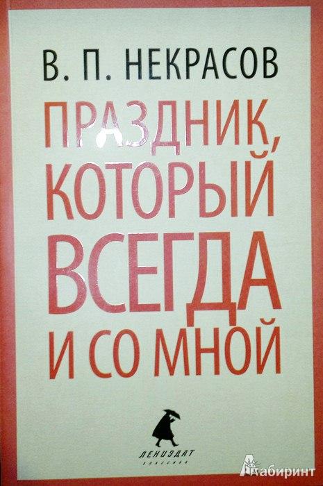Иллюстрация 1 из 13 для Праздник, который всегда и со мной - Виктор Некрасов | Лабиринт - книги. Источник: Леонид Сергеев