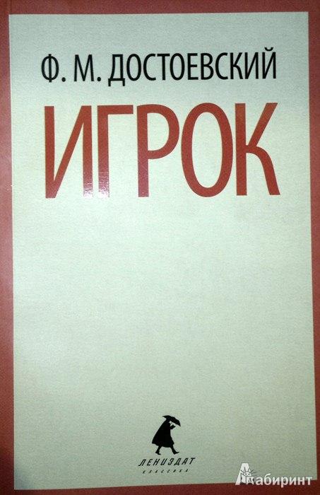 Иллюстрация 1 из 24 для Игрок - Федор Достоевский | Лабиринт - книги. Источник: Леонид Сергеев