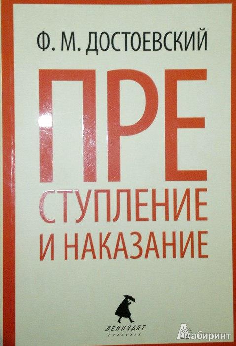 Иллюстрация 1 из 17 для Преступление и наказание - Федор Достоевский | Лабиринт - книги. Источник: Леонид Сергеев