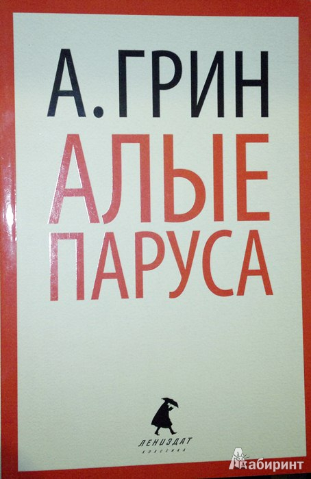Иллюстрация 1 из 12 для Алые паруса - Александр Грин | Лабиринт - книги. Источник: Леонид Сергеев