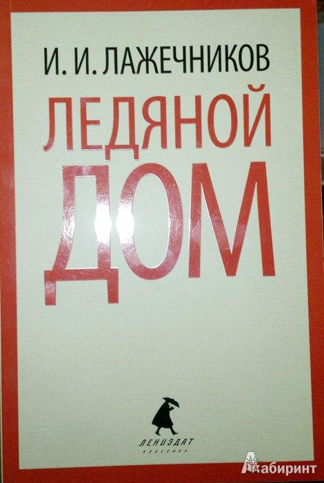 Иллюстрация 1 из 7 для Ледяной дом - Иван Лажечников   Лабиринт - книги. Источник: Леонид Сергеев
