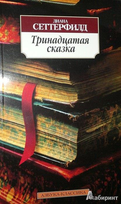 Иллюстрация 1 из 22 для Тринадцатая сказка - Диана Сеттерфилд | Лабиринт - книги. Источник: Леонид Сергеев