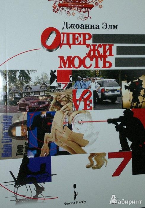 Иллюстрация 1 из 7 для Одержимость - Джоанна Элм | Лабиринт - книги. Источник: Леонид Сергеев
