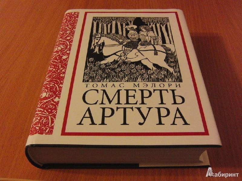 Иллюстрация 1 из 14 для Смерть Артура - Томас Мэлори | Лабиринт - книги. Источник: Иваногло  Светлана