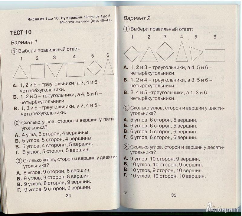 Решебник Для Тестов По Математике 5 Класс
