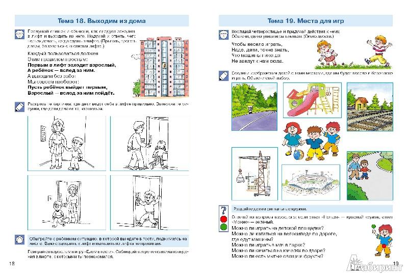 расскраски для детей знакомимся с профессиями