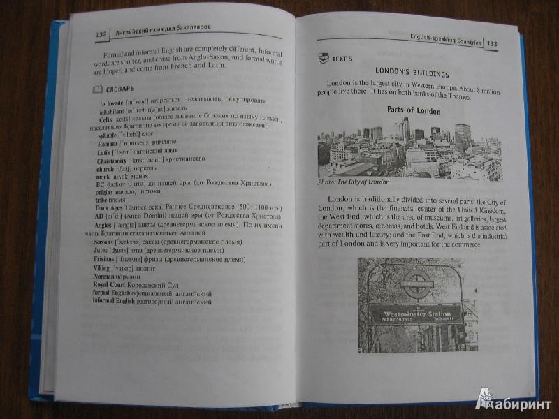 решебник по английскому языку агабекяна по английскому языку