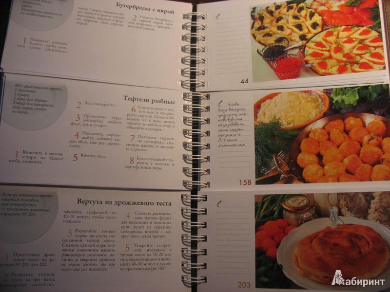 Книга Рецепты Вкусной Жизни