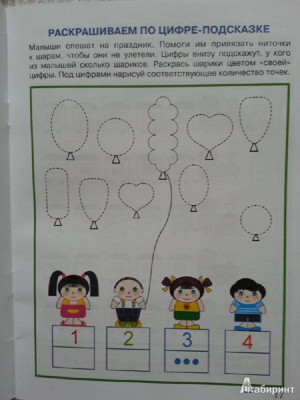 познакомить детей с числом 10