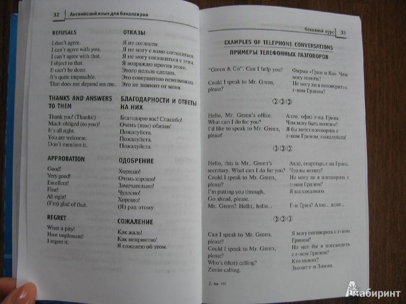 Решебник К Английскому Языку И П Агабекян