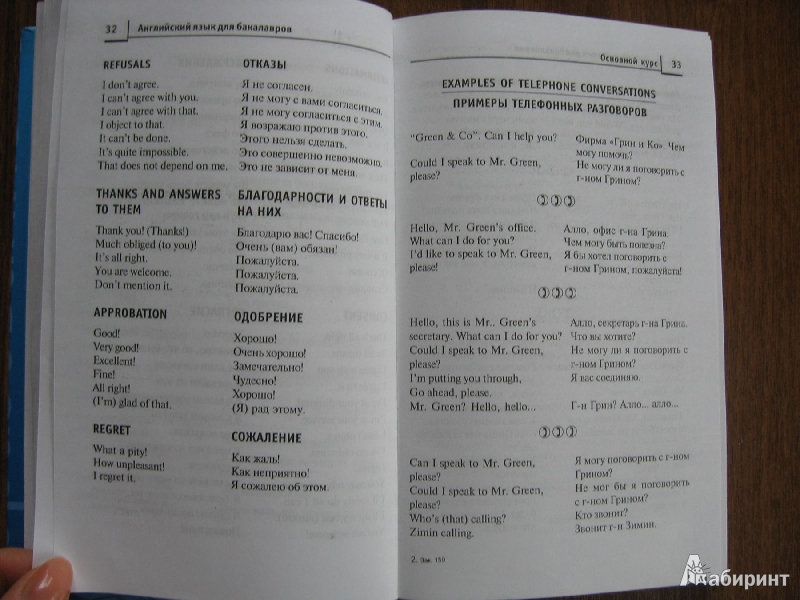 Английский Язык Агабекян Гдз Онлайн Решебник По