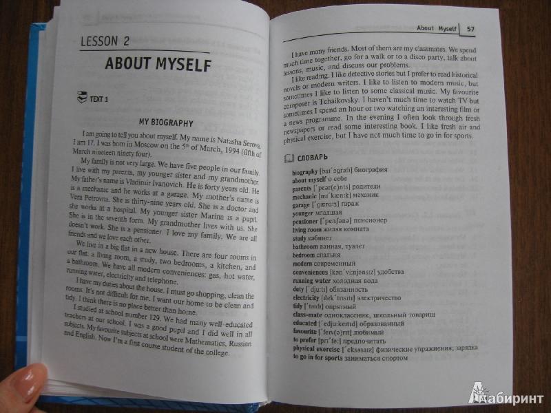 агабекян английский язык учебник для бакалавров читать онлайн