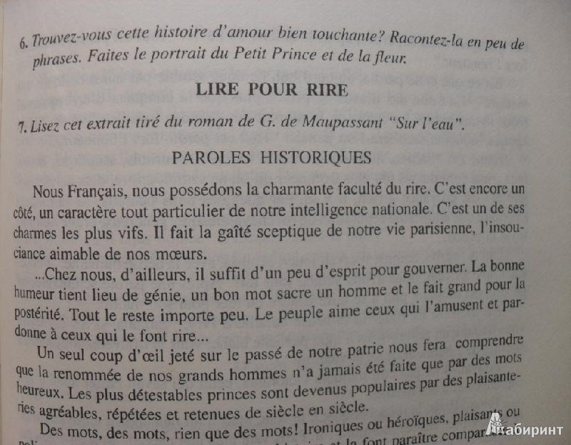 Иллюстрация 12 из 16 для французский язык. Учебник для 10 класс.