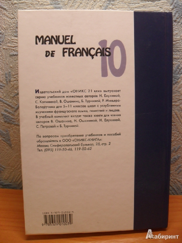 Французский язык. 10-11 классы.