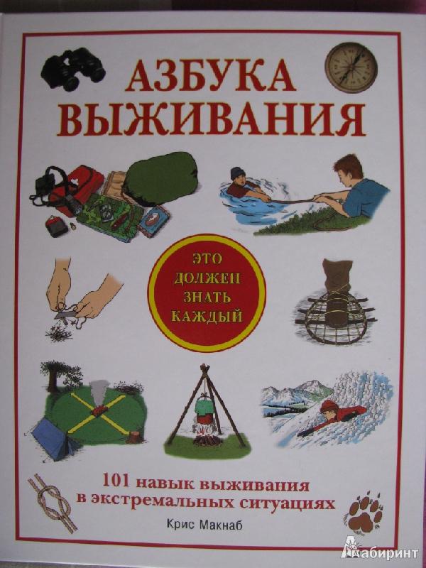 Иллюстрация 1 из 12 для Азбука выживания - Крис Макнаб | Лабиринт - книги. Источник: Лабиринт