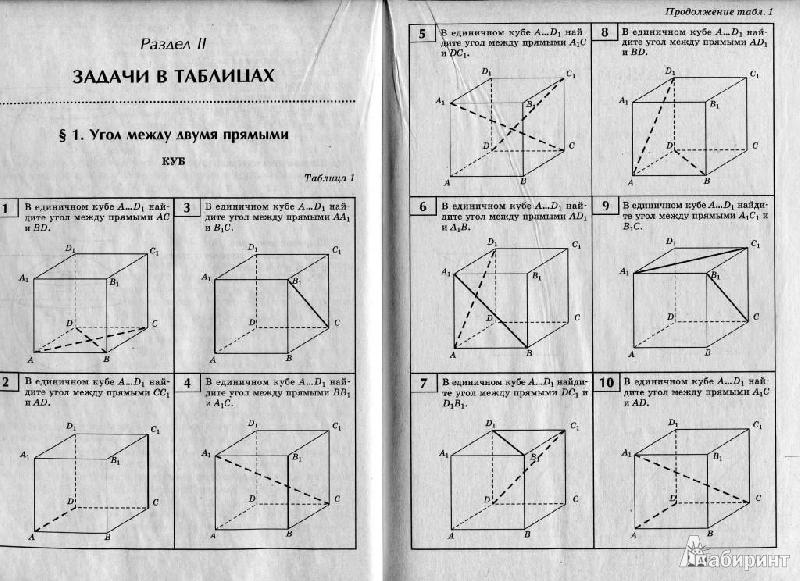 балаян геометрия 10-11 гдз