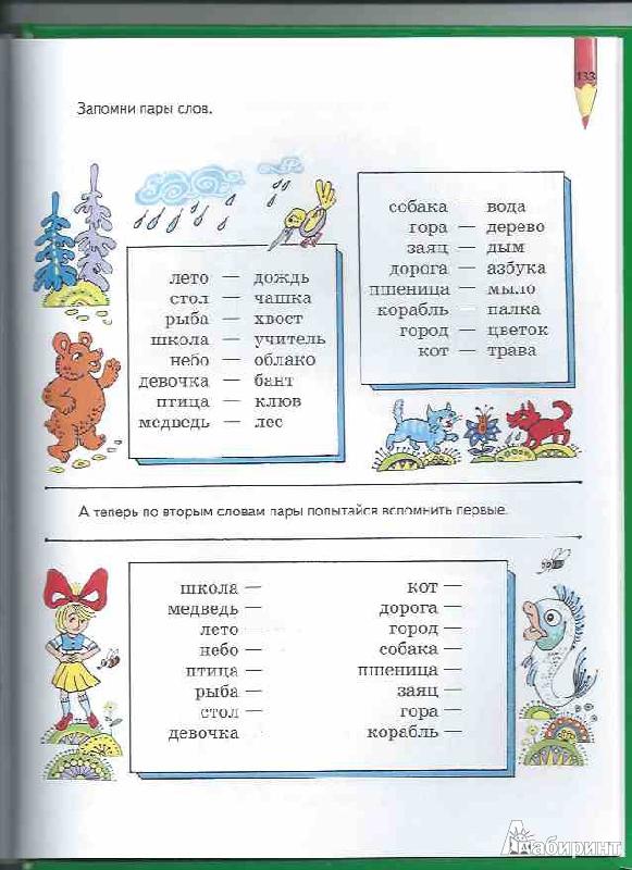 Иллюстрация 1 из 11 для Большая книга заданий и упражнений по развитию памяти - Инна Светлова   Лабиринт - книги. Источник: Эдуард1