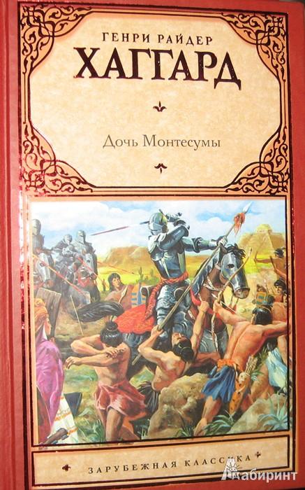 Иллюстрация 1 из 14 для Дочь Монтесумы - Генри Хаггард | Лабиринт - книги. Источник: Леонид Сергеев