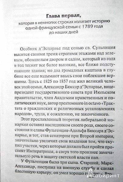 Иллюстрация 1 из 4 для Восстание ангелов - Анатоль Франс | Лабиринт - книги. Источник: Леонид Сергеев