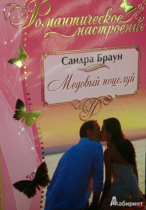 Иллюстрация 1 из 6 для Медовый поцелуй - Сандра Браун | Лабиринт - книги. Источник: Леонид Сергеев