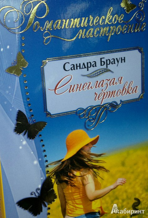 Иллюстрация 1 из 6 для Синеглазая чертовка - Сандра Браун | Лабиринт - книги. Источник: Леонид Сергеев