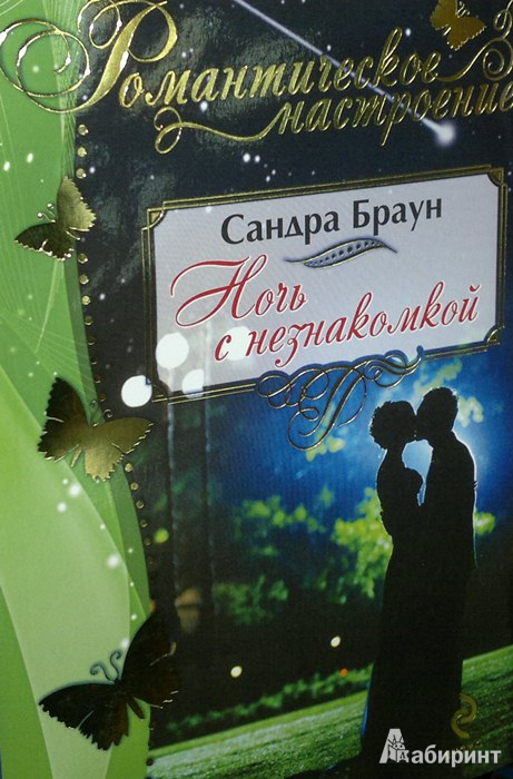 Иллюстрация 1 из 6 для Ночь с незнакомкой - Сандра Браун   Лабиринт - книги. Источник: Леонид Сергеев