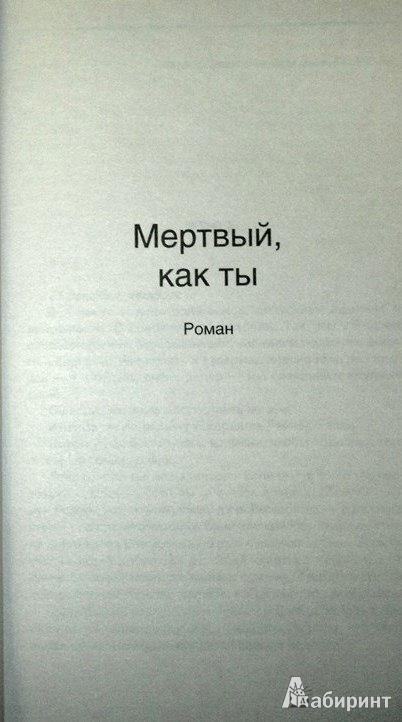 Иллюстрация 1 из 6 для Мертвый, как ты - Питер Джеймс | Лабиринт - книги. Источник: Леонид Сергеев