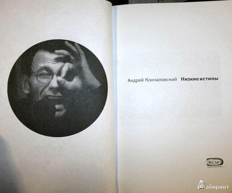 Книга кончаловского низкие истины скачать
