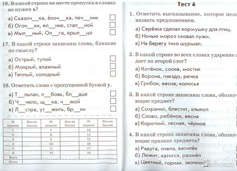 Иллюстрация из для Математика Русский язык класс Итоговое  Иллюстрация 6 из 7 для Математика Русский язык 1 класс Итоговое тестирование