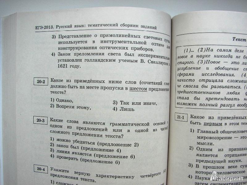 5 языку класс тематический русскому гдз по 2 контроль издание цыбулько