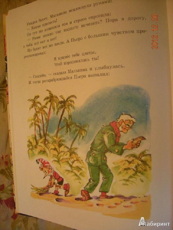 леонид владимирский буратино ищет клад