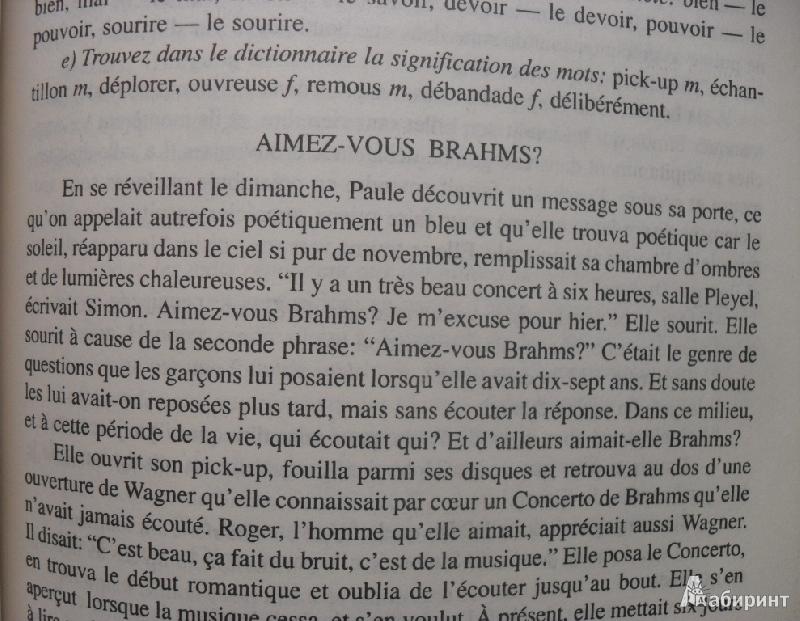 Le francais: сlasse de 10 / французский язык. 10 класс. Учебник.