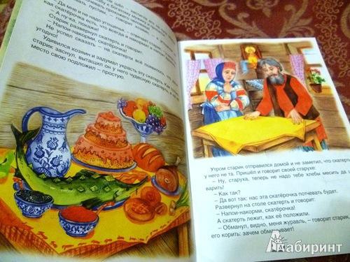 Иллюстрация 1 из 14 для Скатерть, Баранчик и Сума   Лабиринт - книги. Источник: alex-sandr
