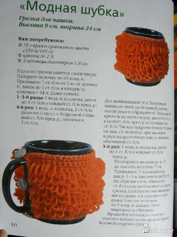 Иллюстрация 1 из 33 для Одежда для чашек - Ольга Грузинцева | Лабиринт - книги. Источник: Перфекционистка