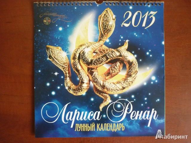 Иллюстрация 1 из 15 для Лунный календарь 2013. Настенный перекидной - Лариса Ренар | Лабиринт - книги. Источник: Lady_S
