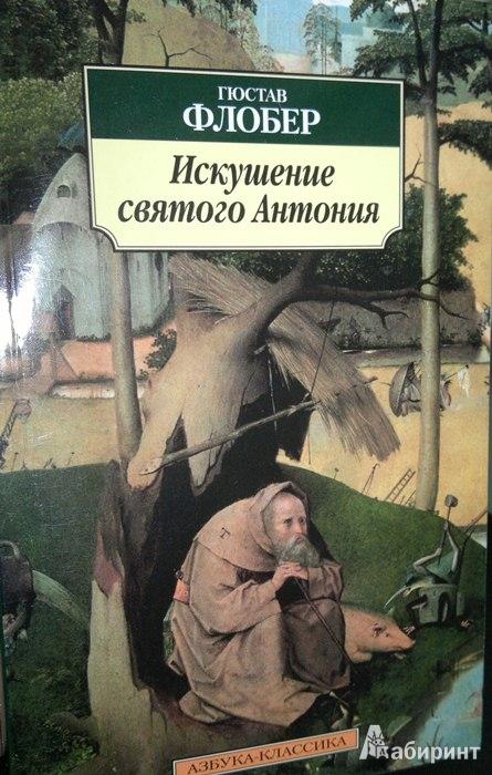 Иллюстрация 1 из 22 для Искушение святого Антония - Гюстав Флобер   Лабиринт - книги. Источник: Леонид Сергеев