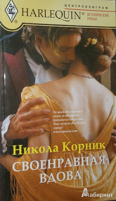 Иллюстрация 1 из 7 для Своенравная вдова - Никола Корник | Лабиринт - книги. Источник: Леонид Сергеев