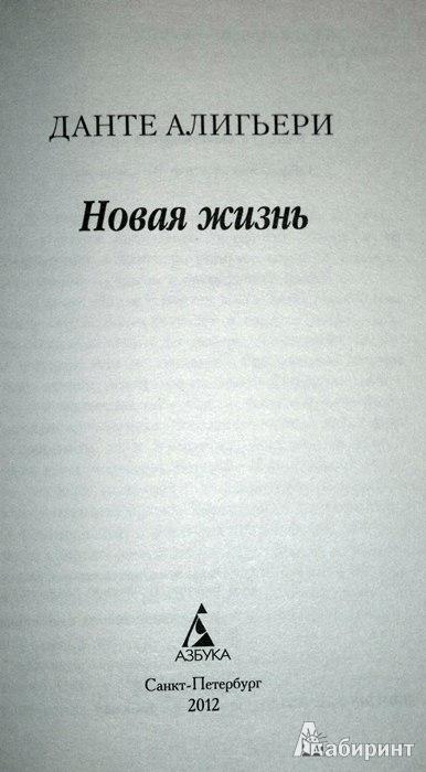 Иллюстрация 1 из 29 для Новая жизнь - Данте Алигьери | Лабиринт - книги. Источник: Леонид Сергеев