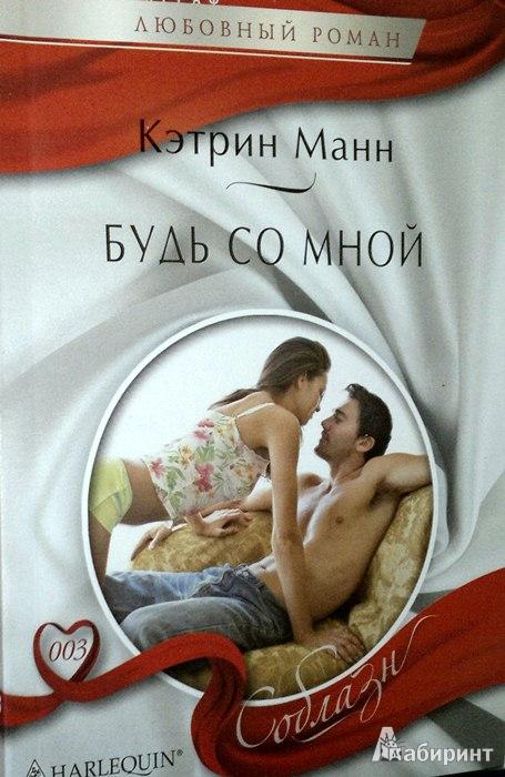 Иллюстрация 1 из 14 для Будь со мной - Кэтрин Манн | Лабиринт - книги. Источник: Леонид Сергеев