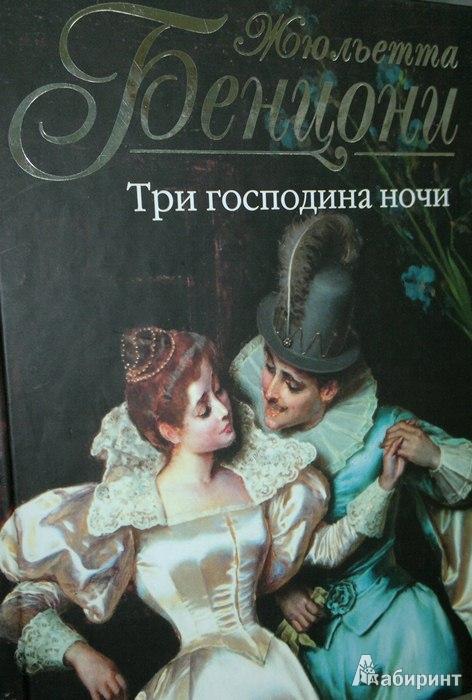 Иллюстрация 1 из 7 для Три господина ночи - Жюльетта Бенцони   Лабиринт - книги. Источник: Леонид Сергеев